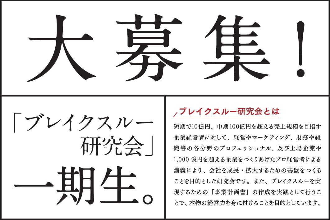 ブレイクスルー研究会