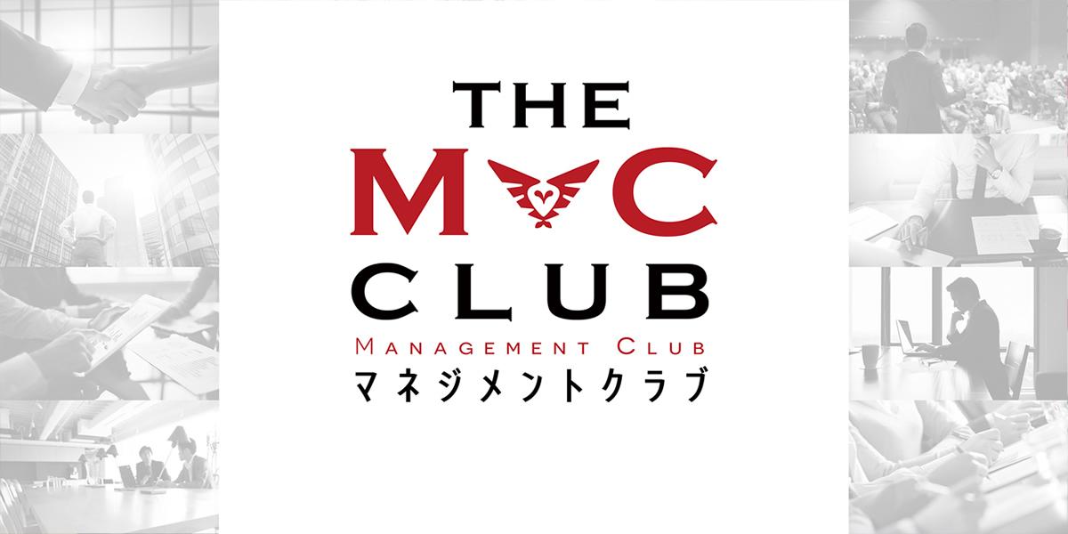 マネジメントクラブ会員